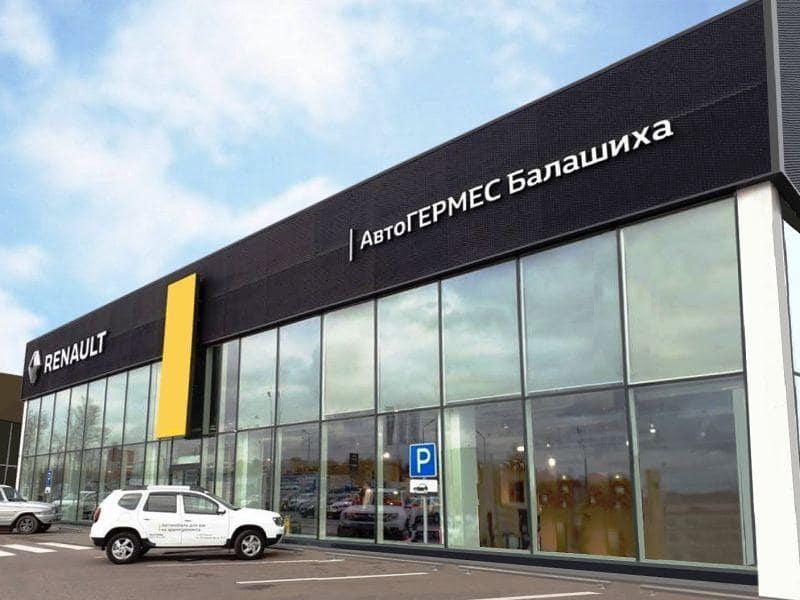 Renault Балашиха АвтоГЕРМЕС